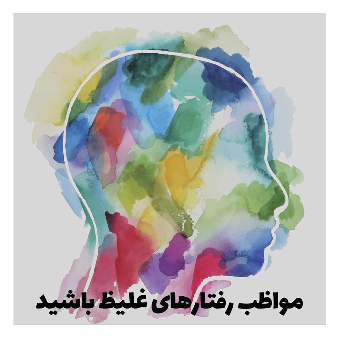 روانشناس خوب در کرج